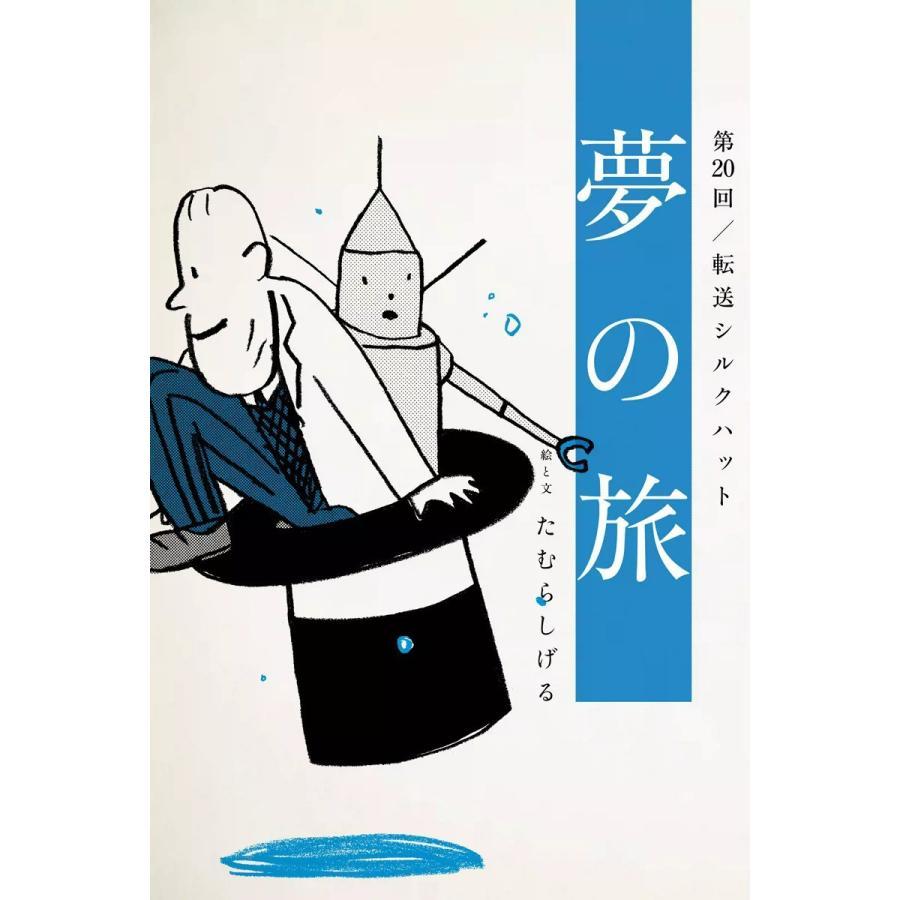 【初回50%OFFクーポン】夢の旅 第20回「転送シルクハット」 電子書籍版 / たむらしげる|ebookjapan
