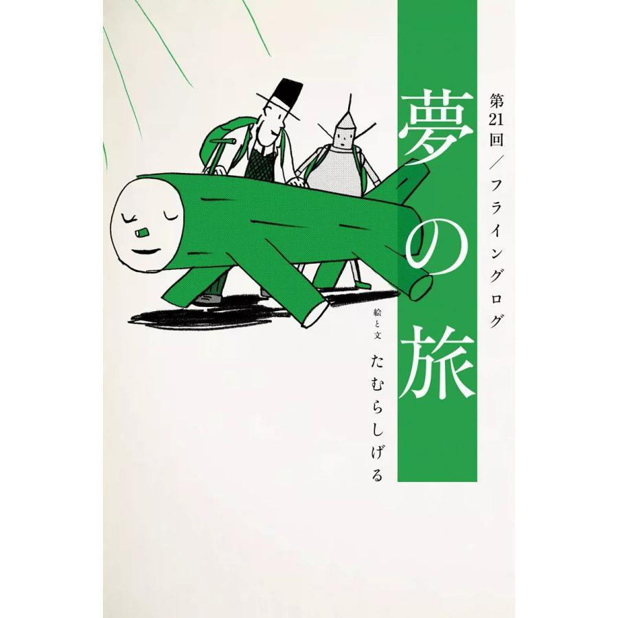 【初回50%OFFクーポン】夢の旅 第21回「フライングログ」 電子書籍版 / たむらしげる|ebookjapan
