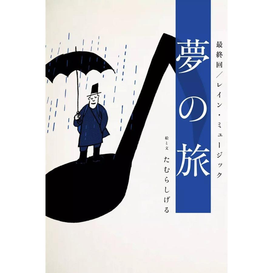 【初回50%OFFクーポン】夢の旅 最終回「レイン・ミュージック」 電子書籍版 / たむらしげる|ebookjapan