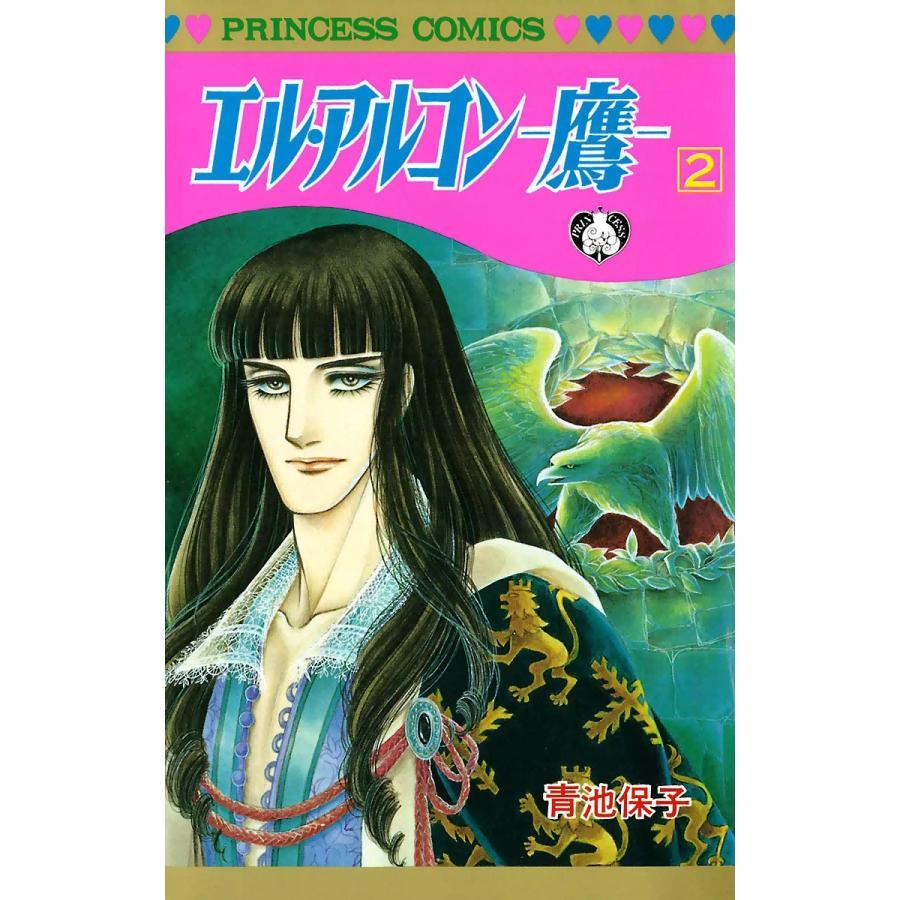 【初回50%OFFクーポン】エル・アルコン -鷹- (2) 電子書籍版 / 青池保子|ebookjapan