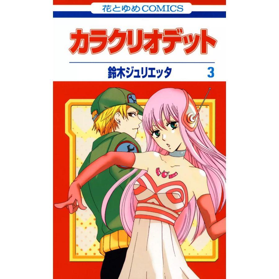 【初回50%OFFクーポン】カラクリオデット (3) 電子書籍版 / 鈴木ジュリエッタ ebookjapan