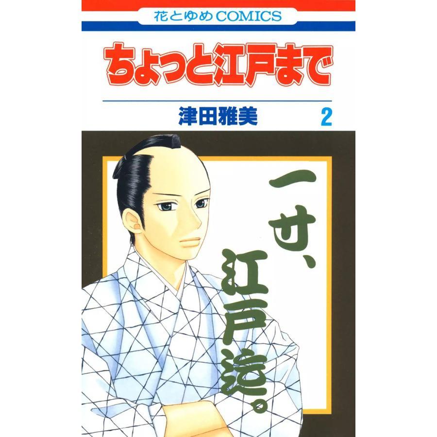 ちょっと江戸まで (2) 電子書籍版 / 津田雅美 ebookjapan