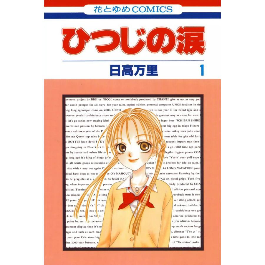 【初回50%OFFクーポン】ひつじの涙 (1) 電子書籍版 / 日高万里|ebookjapan