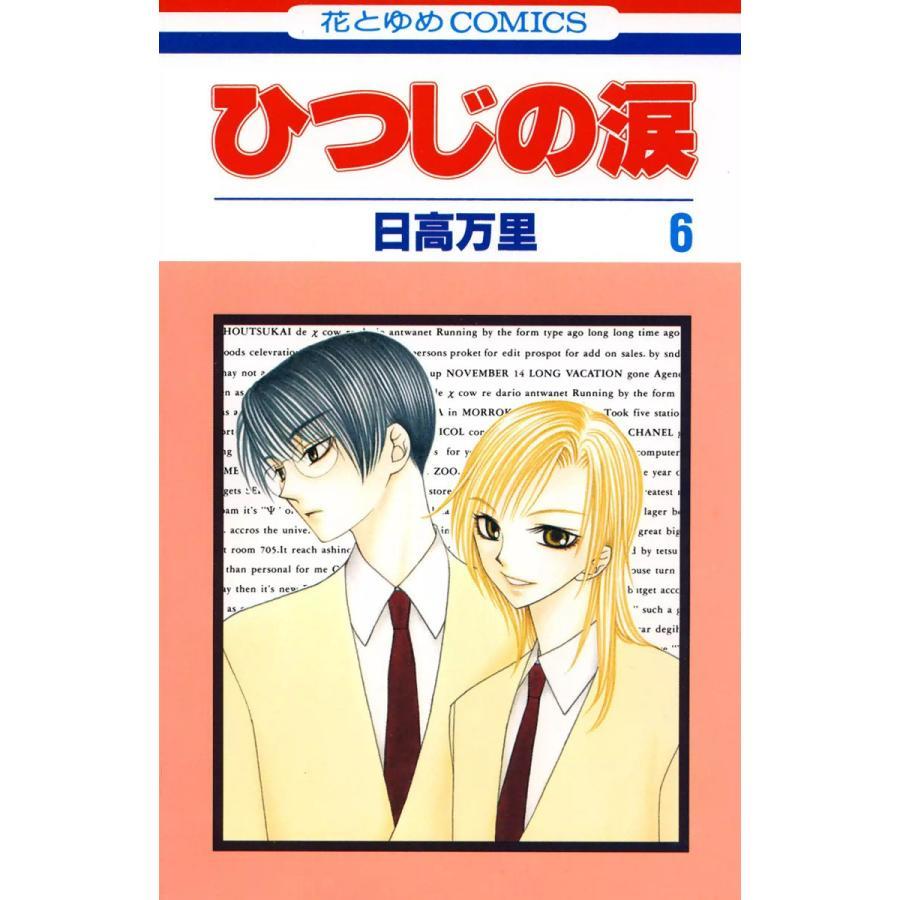 【初回50%OFFクーポン】ひつじの涙 (6) 電子書籍版 / 日高万里|ebookjapan