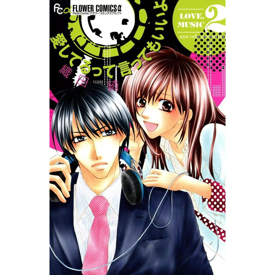 愛してるって言ってもいいよ (2) 電子書籍版 / 織田綺 ebookjapan