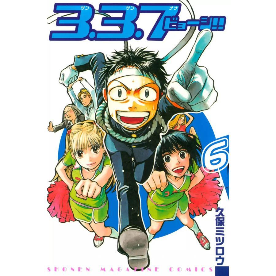 【初回50%OFFクーポン】3.3.7ビョーシ!! (6) 電子書籍版 / 久保ミツロウ|ebookjapan