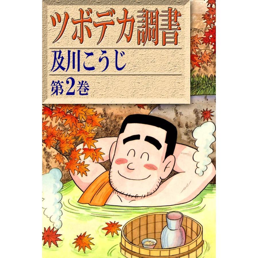 【初回50%OFFクーポン】ツボデカ調書 (2) 電子書籍版 / 及川こうじ|ebookjapan