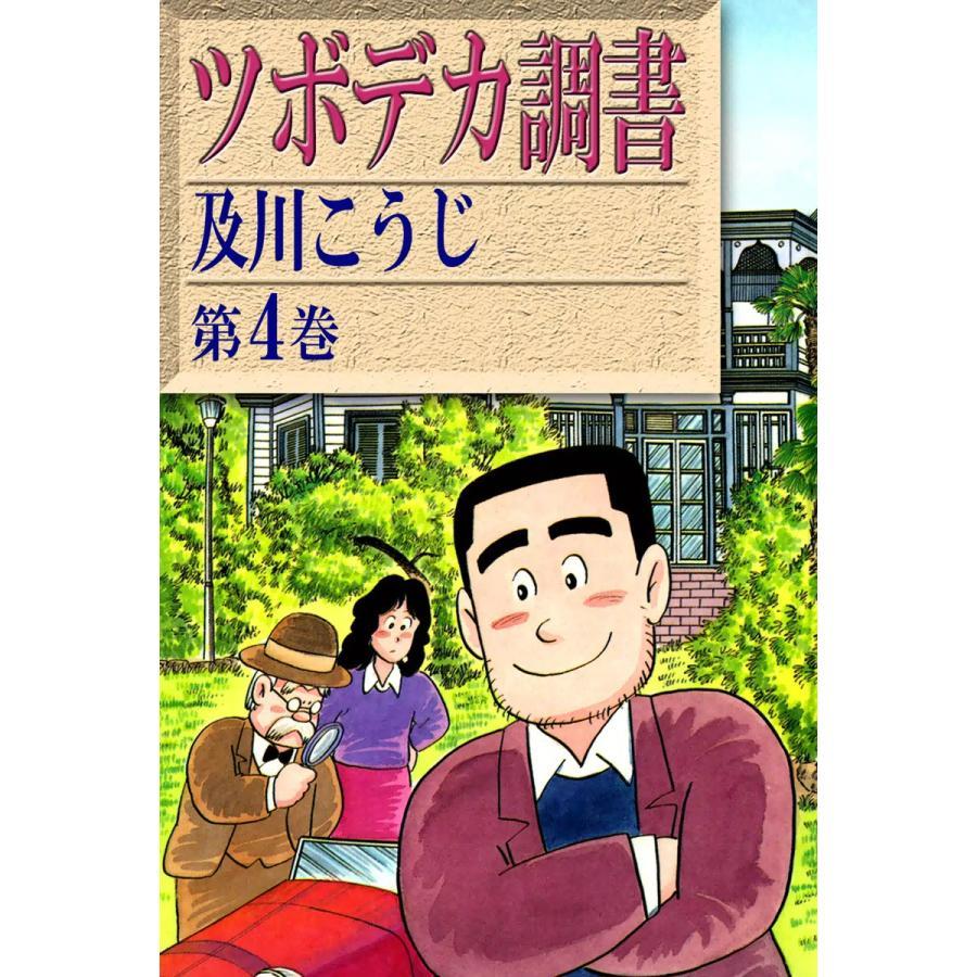【初回50%OFFクーポン】ツボデカ調書 (4) 電子書籍版 / 及川こうじ|ebookjapan