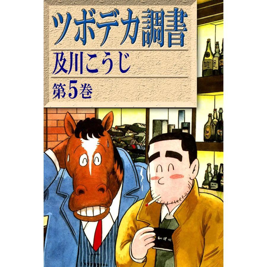 【初回50%OFFクーポン】ツボデカ調書 (5) 電子書籍版 / 及川こうじ ebookjapan