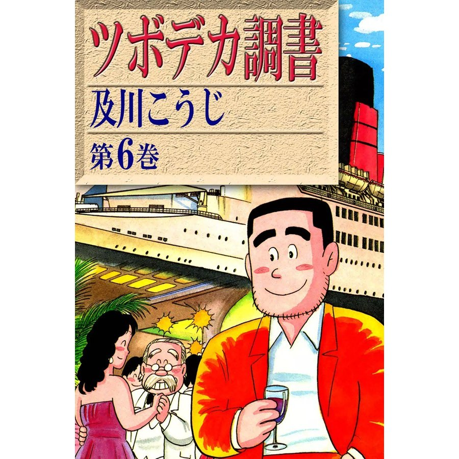 【初回50%OFFクーポン】ツボデカ調書 (6) 電子書籍版 / 及川こうじ|ebookjapan