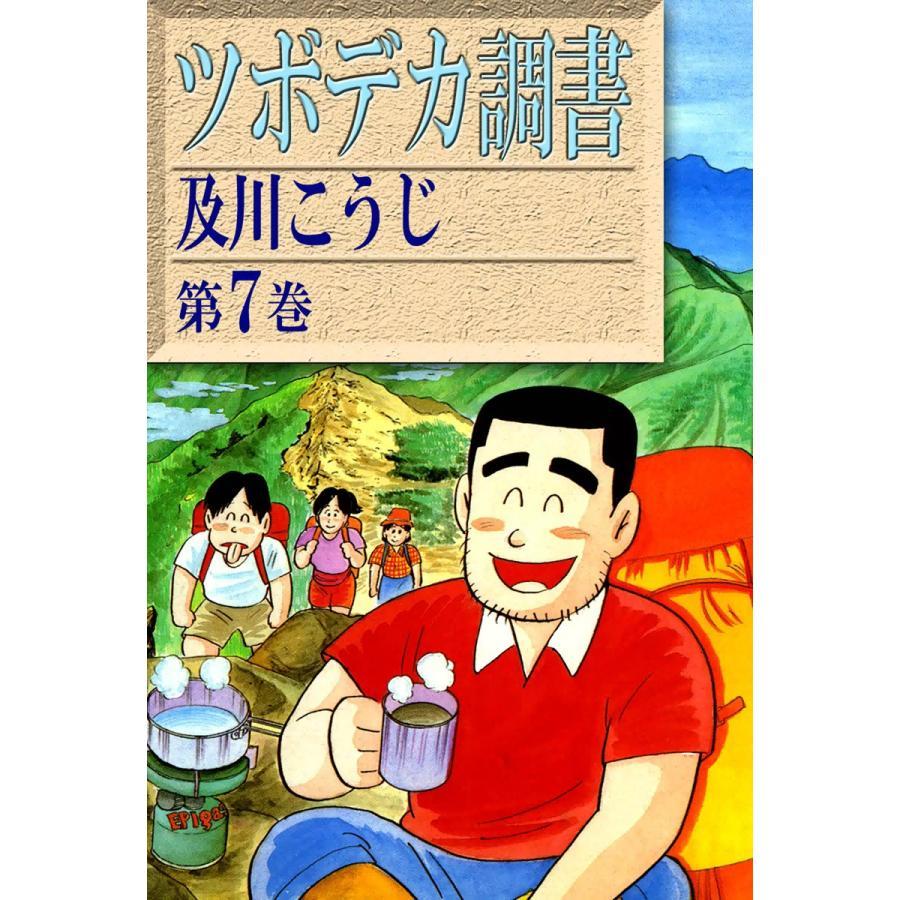 【初回50%OFFクーポン】ツボデカ調書 (7) 電子書籍版 / 及川こうじ|ebookjapan