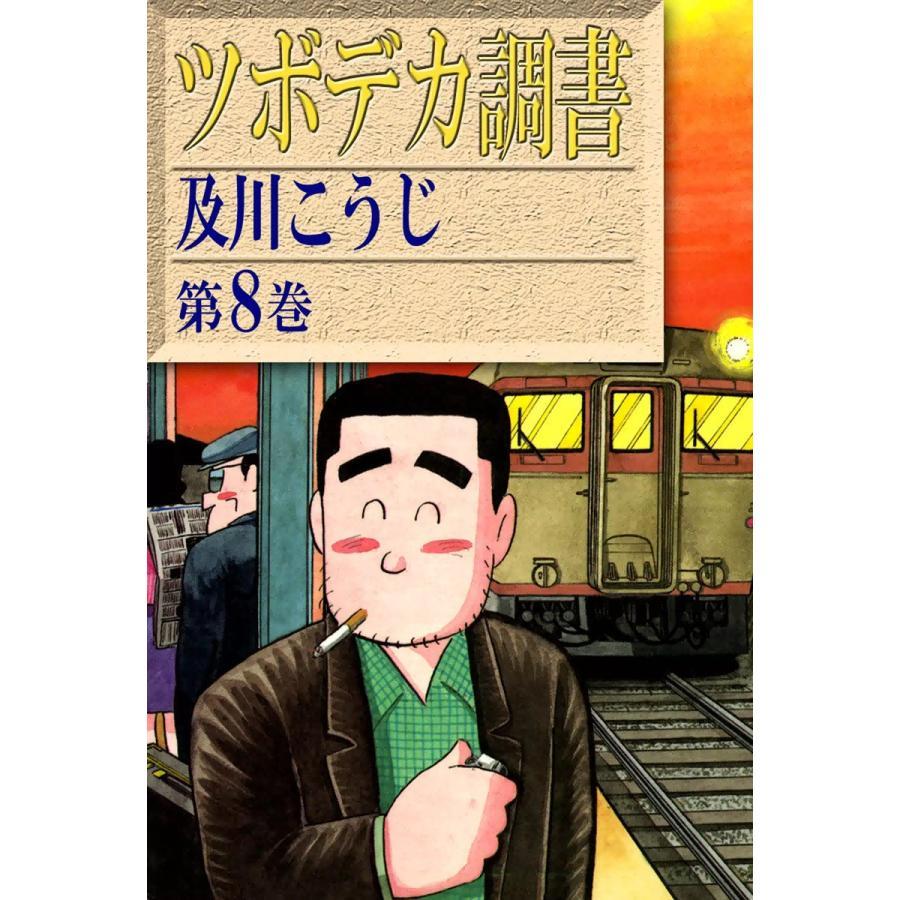 【初回50%OFFクーポン】ツボデカ調書 (8) 電子書籍版 / 及川こうじ|ebookjapan