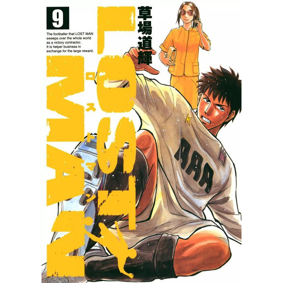 【初回50%OFFクーポン】LOST MAN (9) 電子書籍版 / 草場道輝|ebookjapan