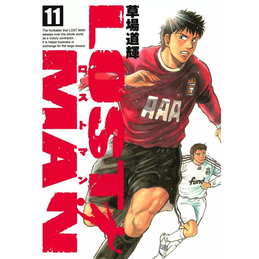 【初回50%OFFクーポン】LOST MAN (11) 電子書籍版 / 草場道輝|ebookjapan