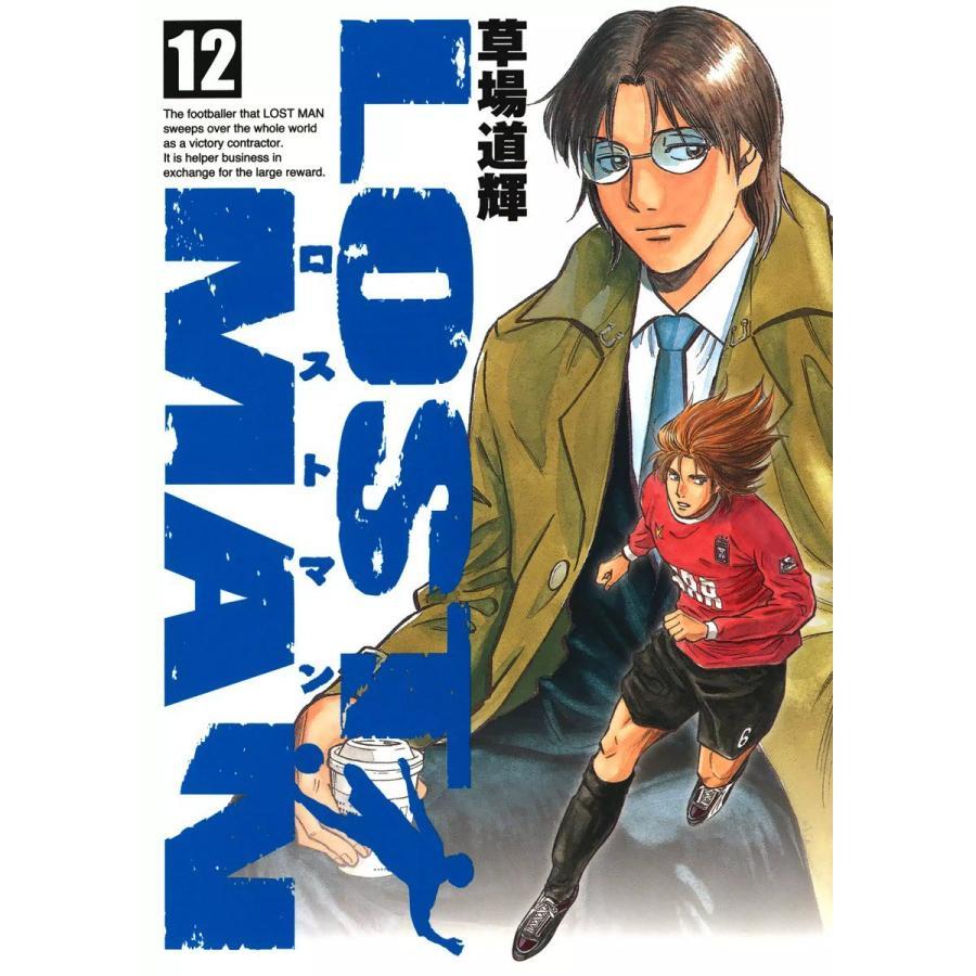 【初回50%OFFクーポン】LOST MAN (12) 電子書籍版 / 草場道輝|ebookjapan