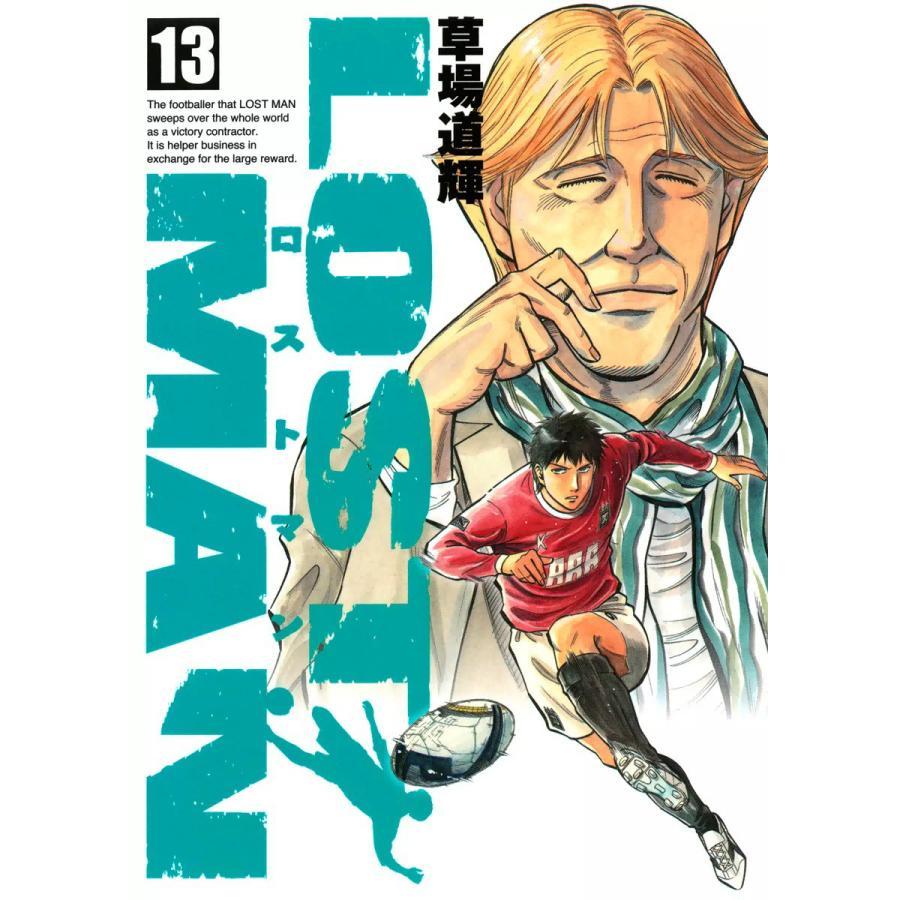 【初回50%OFFクーポン】LOST MAN (13) 電子書籍版 / 草場道輝 ebookjapan