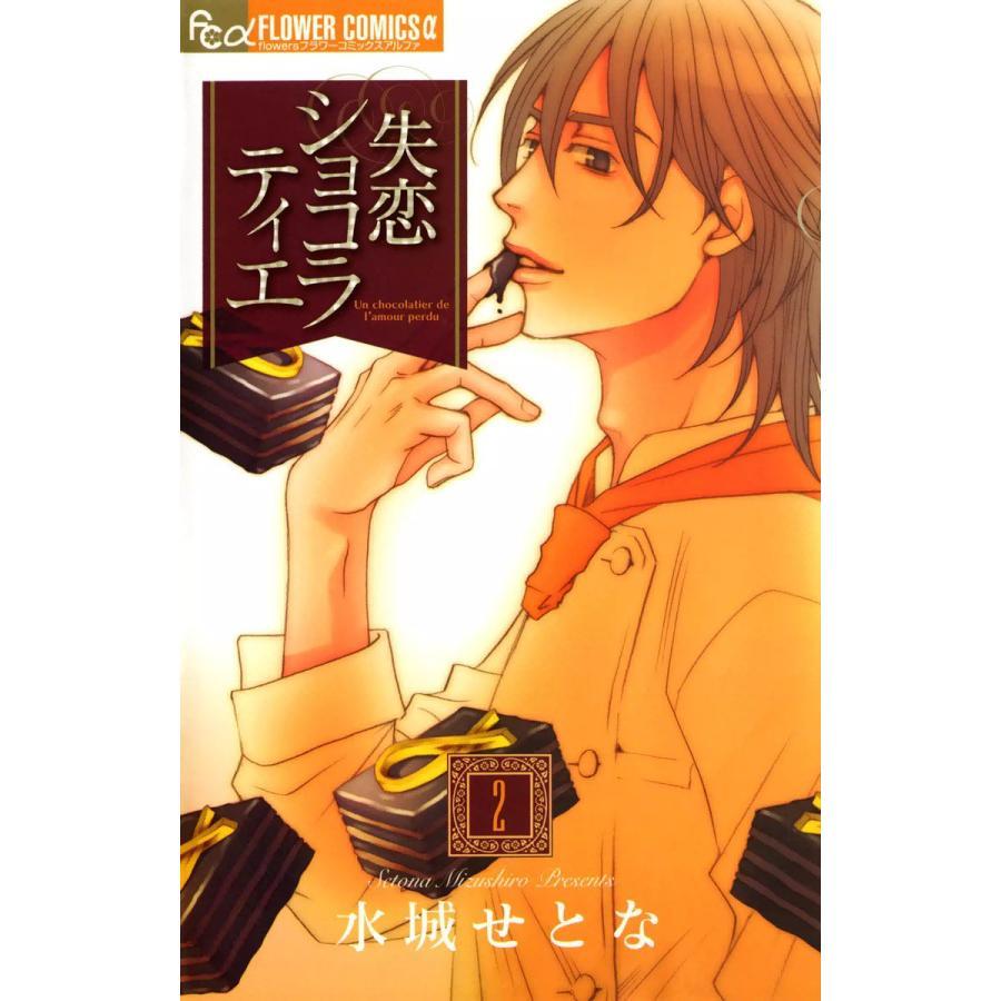 失恋ショコラティエ (2) 電子書籍版 / 水城せとな|ebookjapan