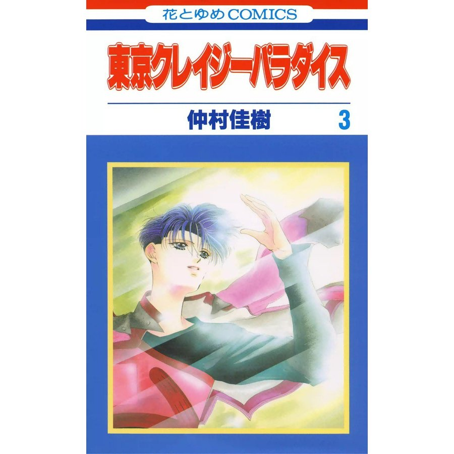 【初回50%OFFクーポン】東京クレイジーパラダイス (3) 電子書籍版 / 仲村佳樹|ebookjapan
