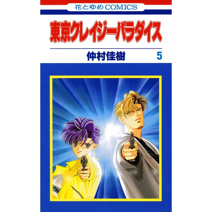 【初回50%OFFクーポン】東京クレイジーパラダイス (5) 電子書籍版 / 仲村佳樹 ebookjapan