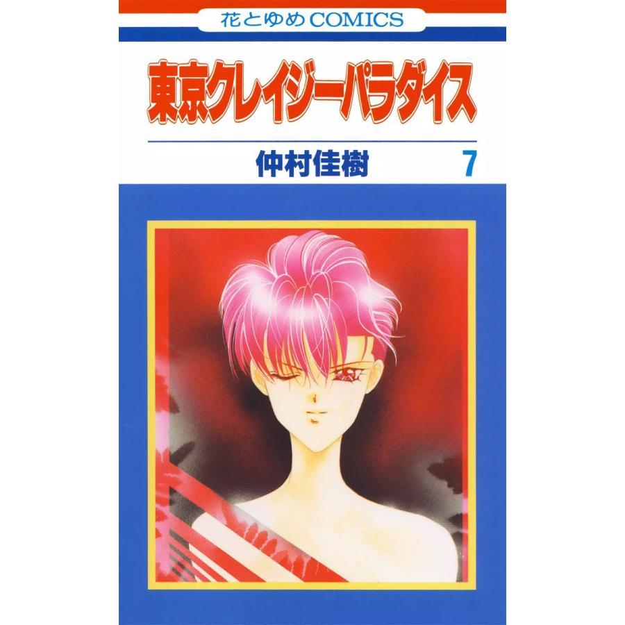 【初回50%OFFクーポン】東京クレイジーパラダイス (7) 電子書籍版 / 仲村佳樹|ebookjapan