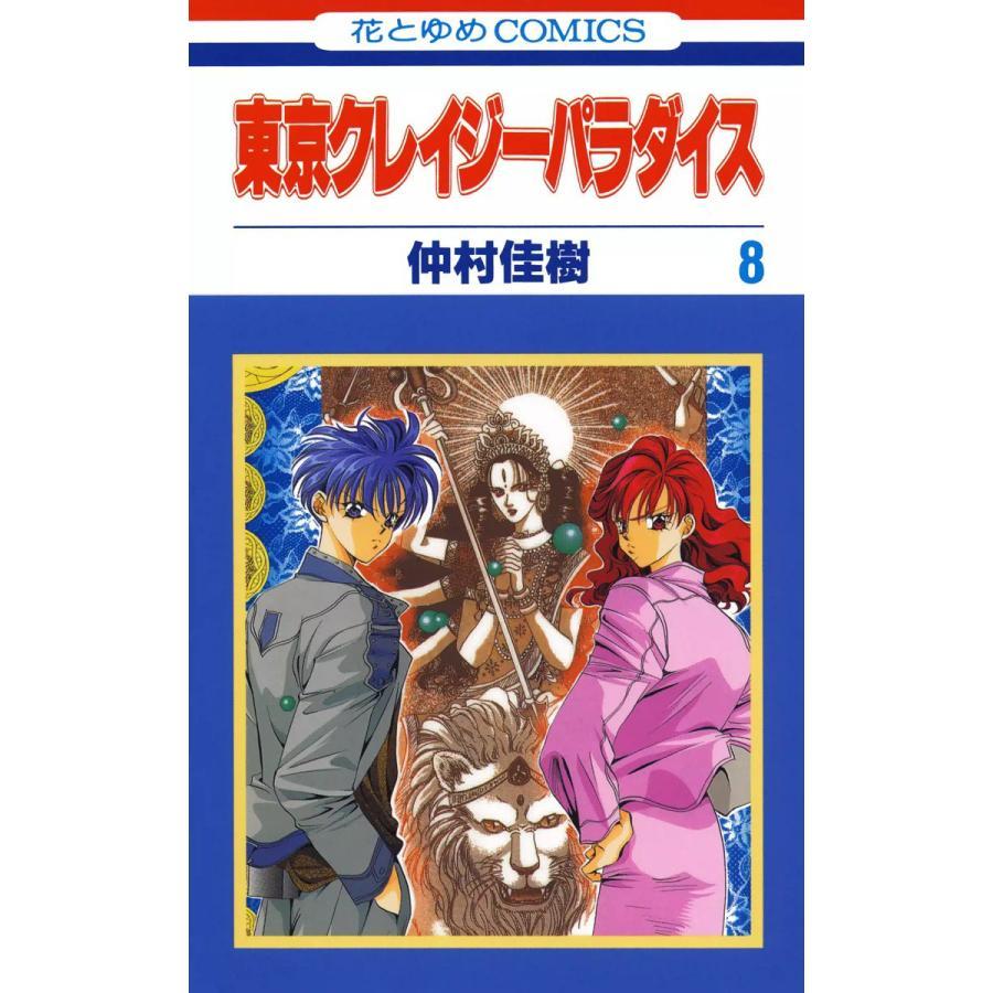 【初回50%OFFクーポン】東京クレイジーパラダイス (8) 電子書籍版 / 仲村佳樹|ebookjapan