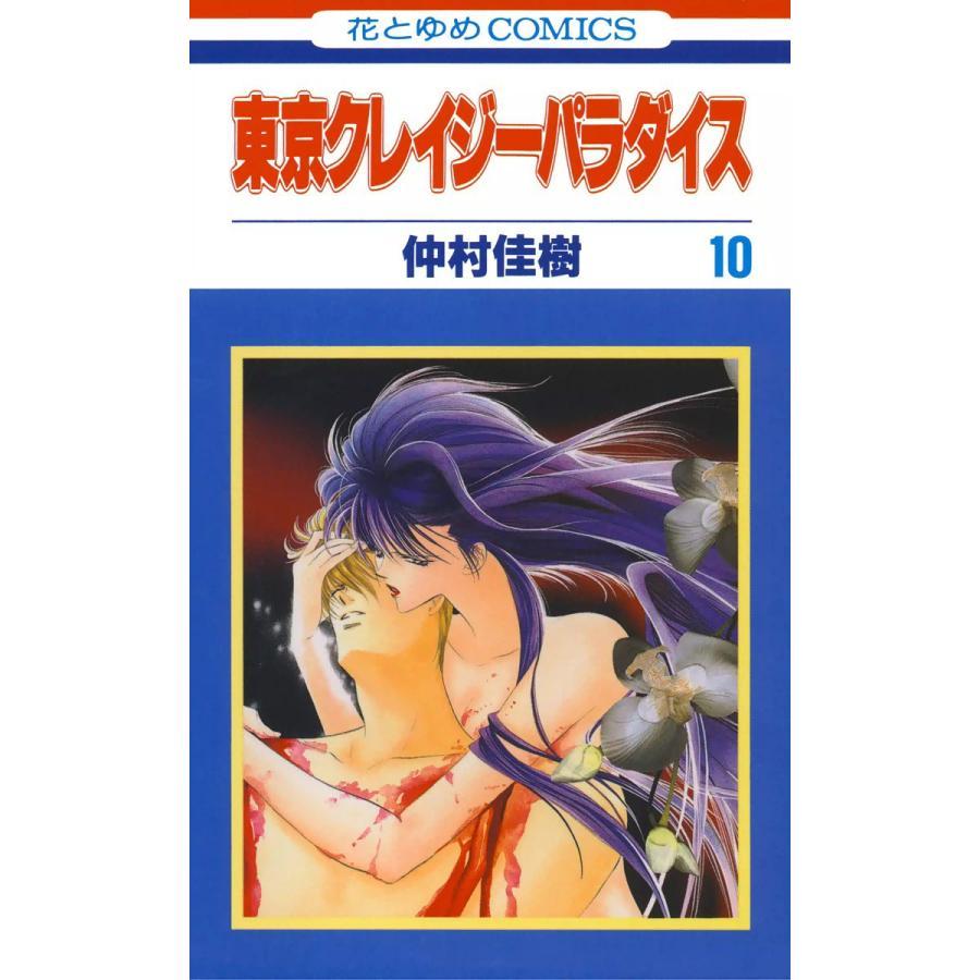 【初回50%OFFクーポン】東京クレイジーパラダイス (10) 電子書籍版 / 仲村佳樹 ebookjapan