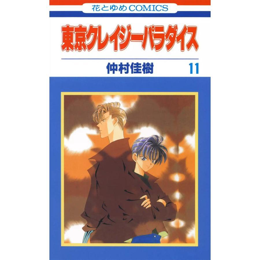 【初回50%OFFクーポン】東京クレイジーパラダイス (11) 電子書籍版 / 仲村佳樹|ebookjapan