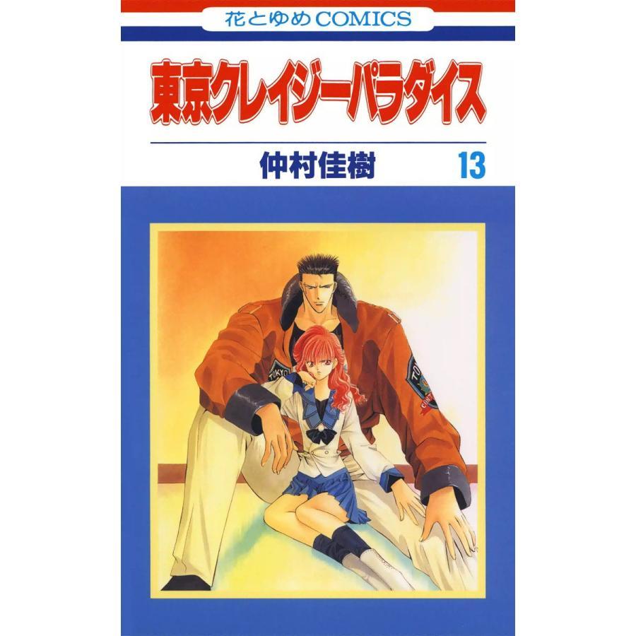 【初回50%OFFクーポン】東京クレイジーパラダイス (13) 電子書籍版 / 仲村佳樹|ebookjapan