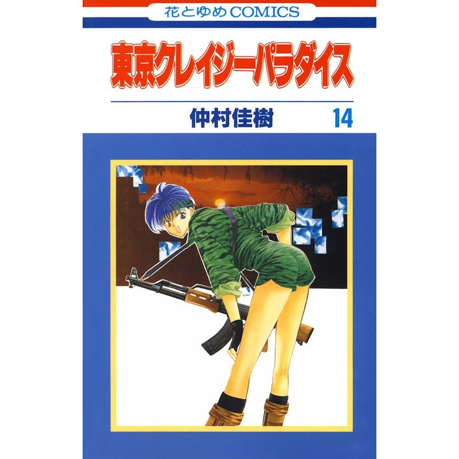 【初回50%OFFクーポン】東京クレイジーパラダイス (14) 電子書籍版 / 仲村佳樹|ebookjapan
