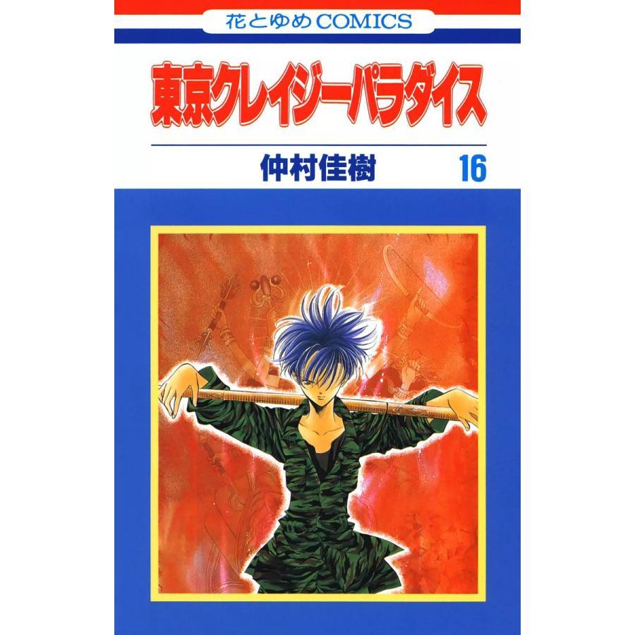【初回50%OFFクーポン】東京クレイジーパラダイス (16) 電子書籍版 / 仲村佳樹 ebookjapan