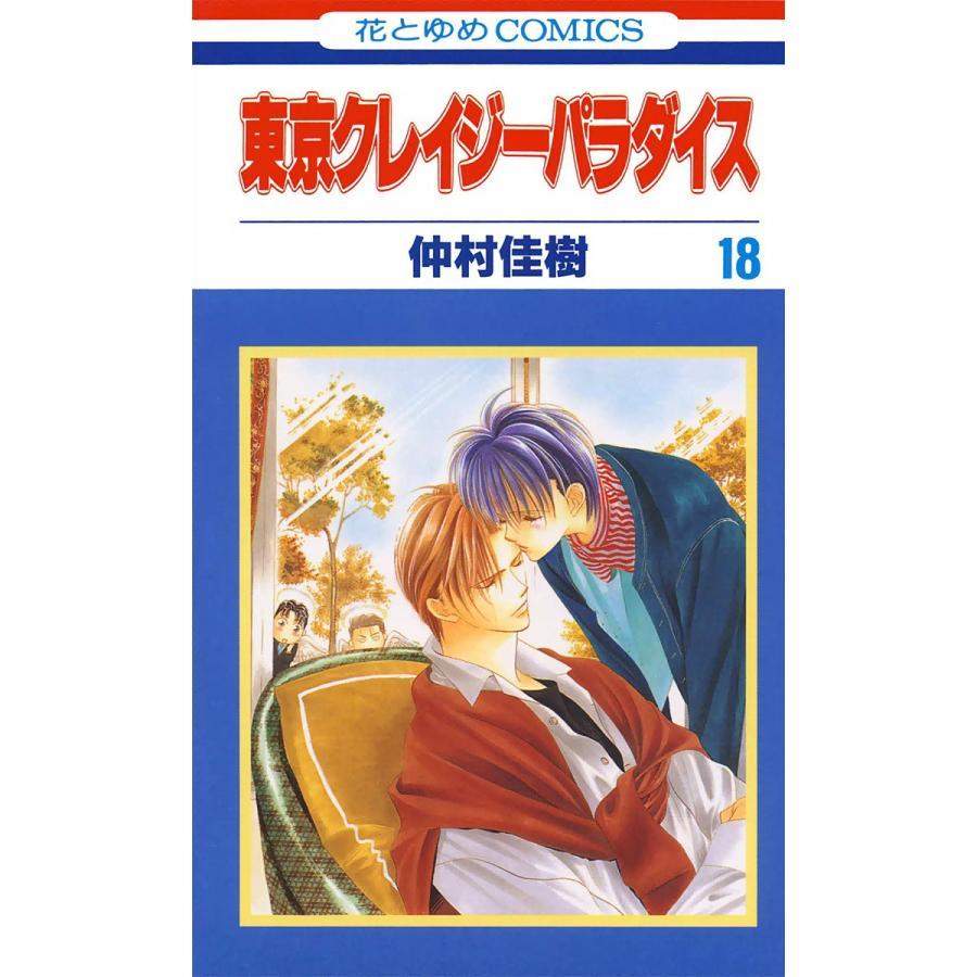 【初回50%OFFクーポン】東京クレイジーパラダイス (18) 電子書籍版 / 仲村佳樹|ebookjapan