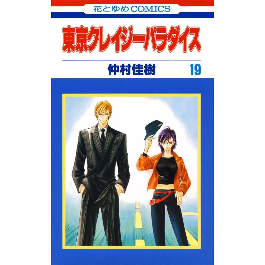 【初回50%OFFクーポン】東京クレイジーパラダイス (19) 電子書籍版 / 仲村佳樹|ebookjapan
