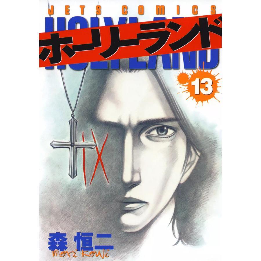 【初回50%OFFクーポン】ホーリーランド (13) 電子書籍版 / 森恒二|ebookjapan