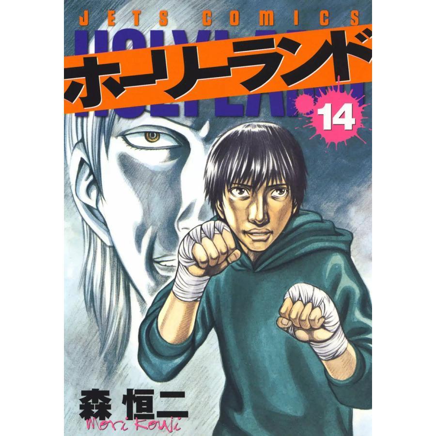 【初回50%OFFクーポン】ホーリーランド (14) 電子書籍版 / 森恒二 ebookjapan
