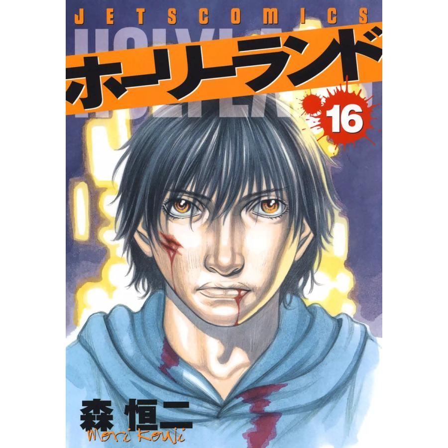 【初回50%OFFクーポン】ホーリーランド (16) 電子書籍版 / 森恒二 ebookjapan