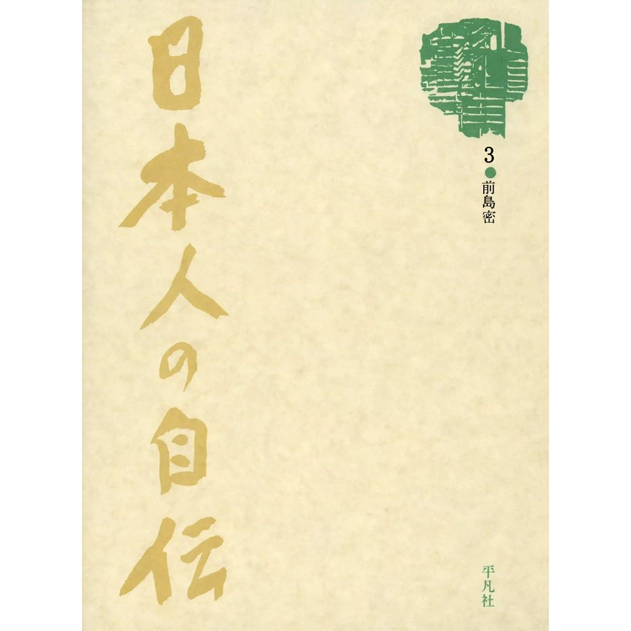評判 初回50%OFFクーポン 賜物 日本人の自伝3 前島密 鴻爪痕 電子書籍版