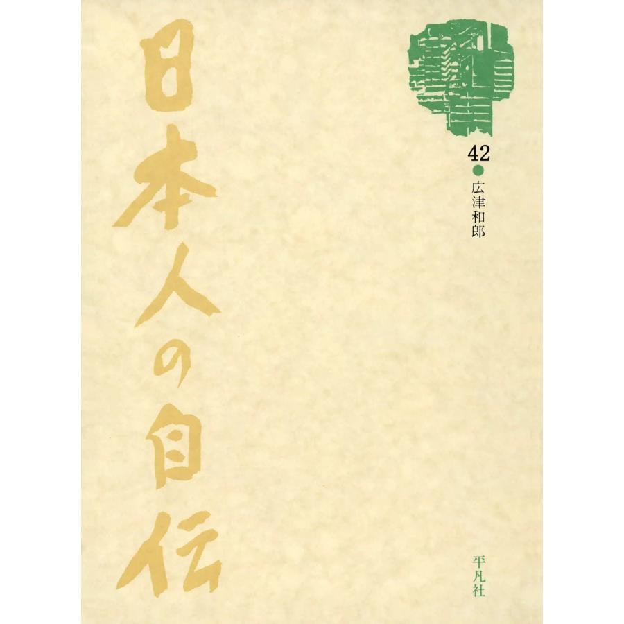 日本人の自伝42 広津和郎 『年月のあしおと』 電子書籍版 / 広津和郎 ebookjapan