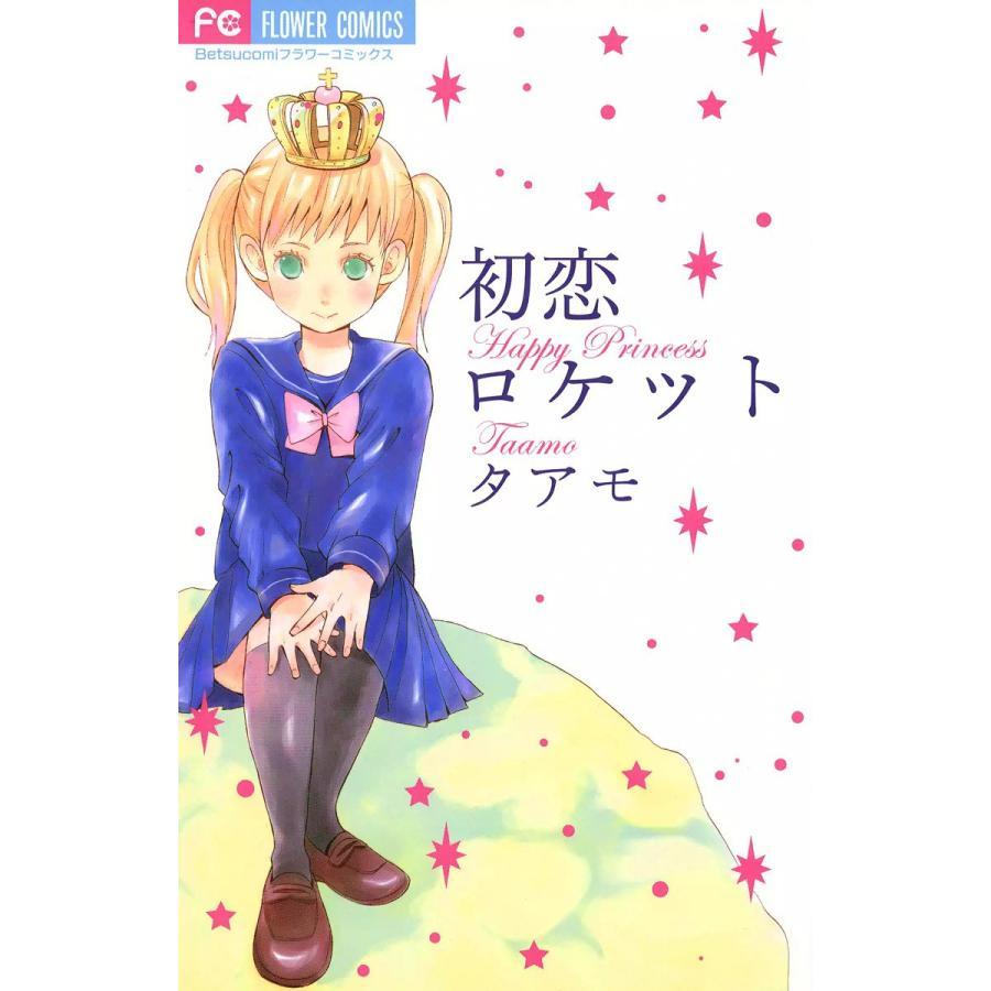 【初回50%OFFクーポン】初恋ロケット 電子書籍版 / タアモ|ebookjapan