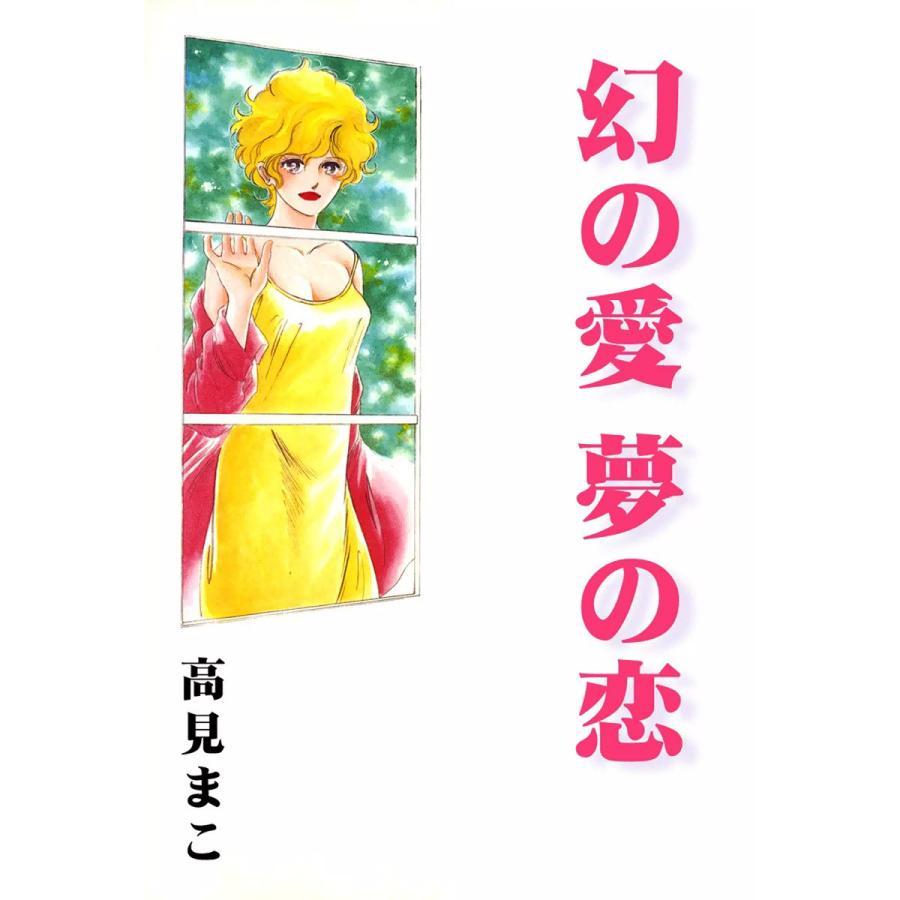 【初回50%OFFクーポン】幻の愛 夢の恋 電子書籍版 / 高見まこ ebookjapan