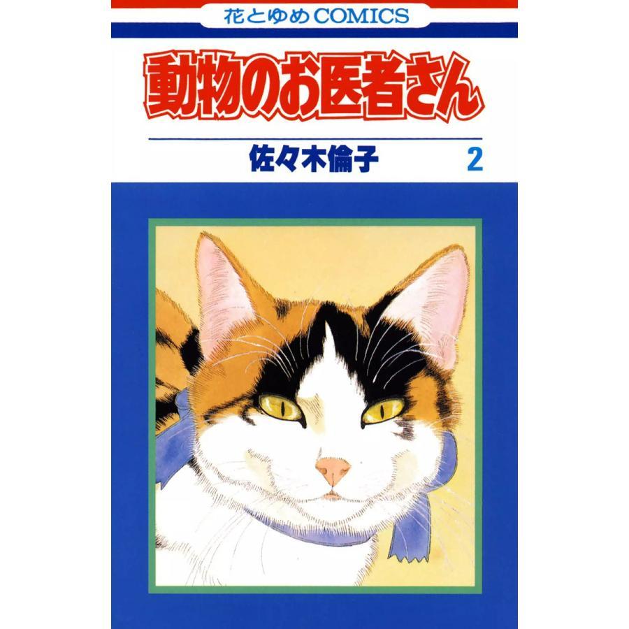 【初回50%OFFクーポン】動物のお医者さん (2) 電子書籍版 / 佐々木倫子|ebookjapan