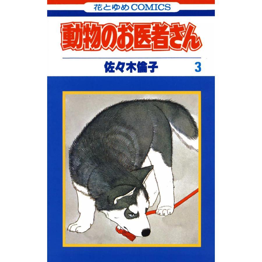 【初回50%OFFクーポン】動物のお医者さん (3) 電子書籍版 / 佐々木倫子|ebookjapan