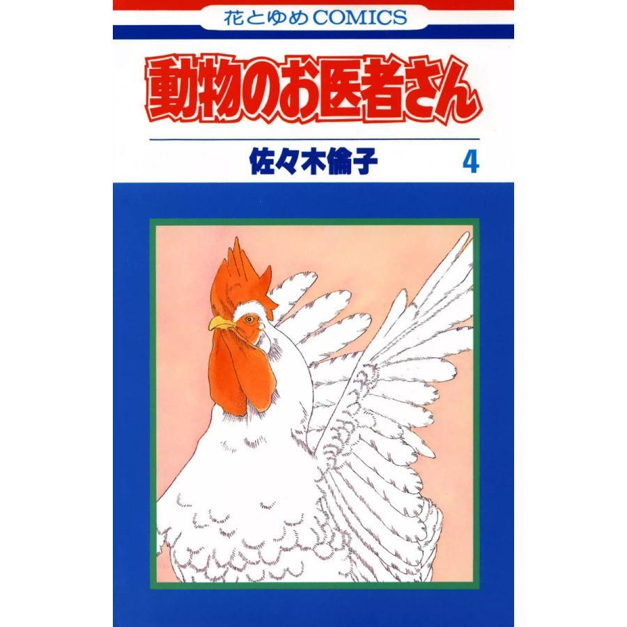 【初回50%OFFクーポン】動物のお医者さん (4) 電子書籍版 / 佐々木倫子|ebookjapan