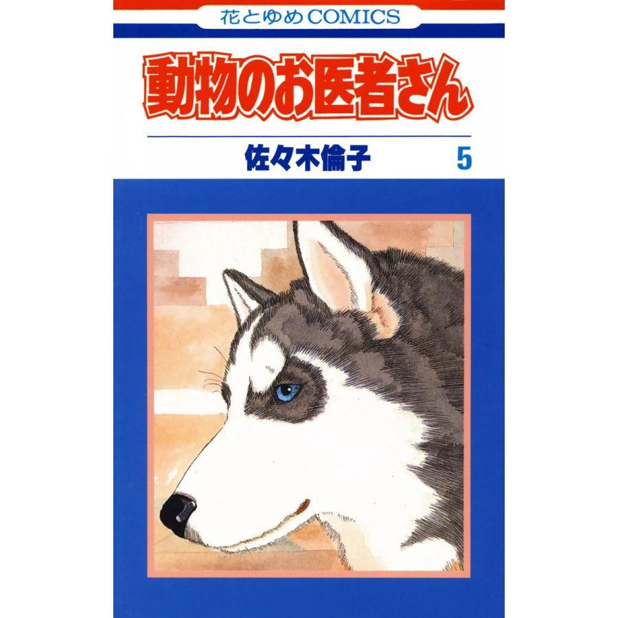 【初回50%OFFクーポン】動物のお医者さん (5) 電子書籍版 / 佐々木倫子|ebookjapan