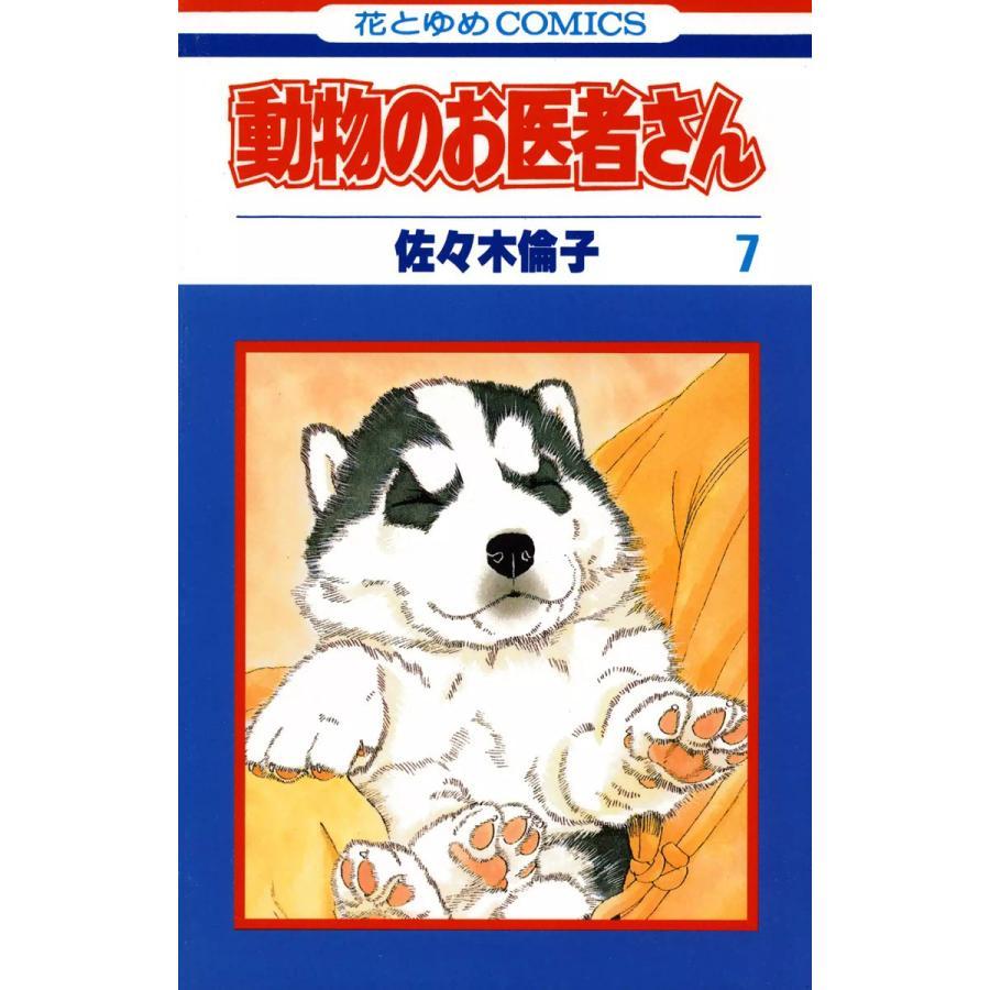 【初回50%OFFクーポン】動物のお医者さん (7) 電子書籍版 / 佐々木倫子 ebookjapan
