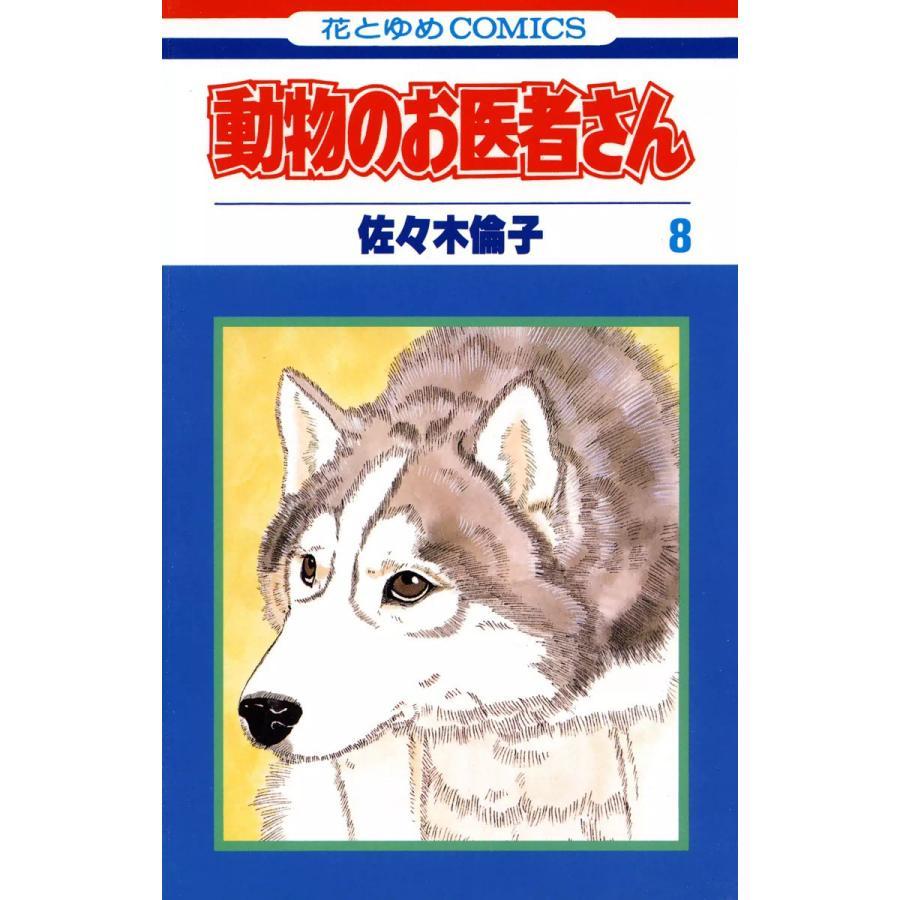 【初回50%OFFクーポン】動物のお医者さん (8) 電子書籍版 / 佐々木倫子|ebookjapan