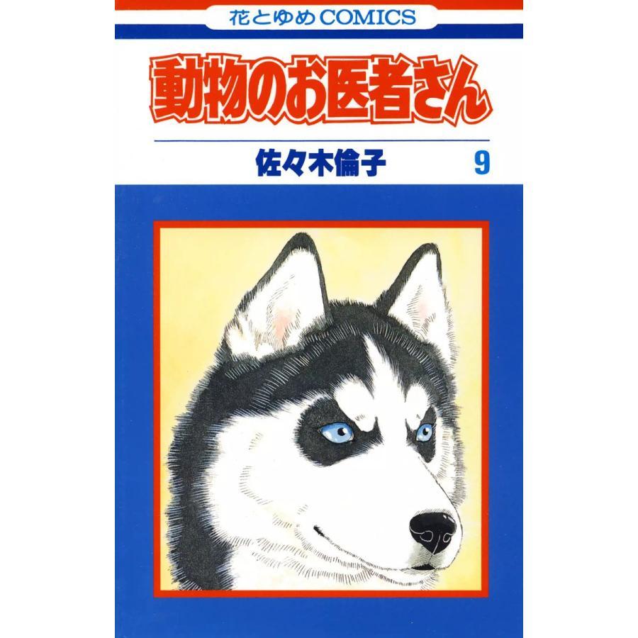 【初回50%OFFクーポン】動物のお医者さん (9) 電子書籍版 / 佐々木倫子 ebookjapan