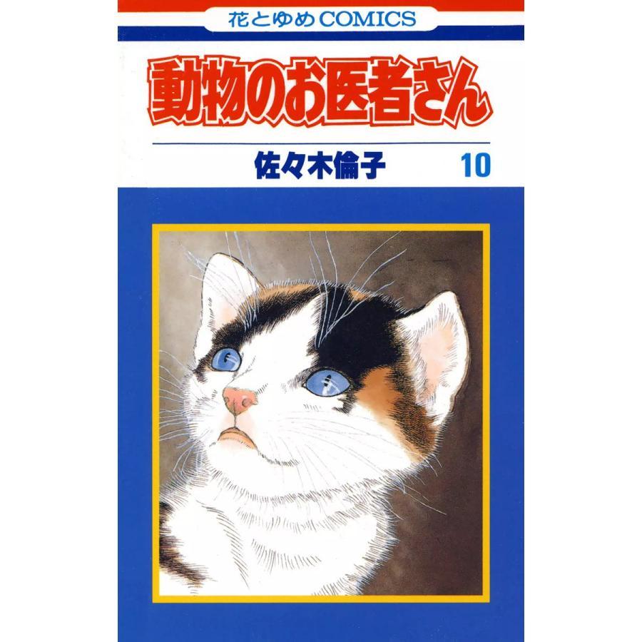 【初回50%OFFクーポン】動物のお医者さん (10) 電子書籍版 / 佐々木倫子|ebookjapan