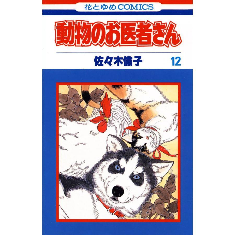 【初回50%OFFクーポン】動物のお医者さん (12) 電子書籍版 / 佐々木倫子|ebookjapan
