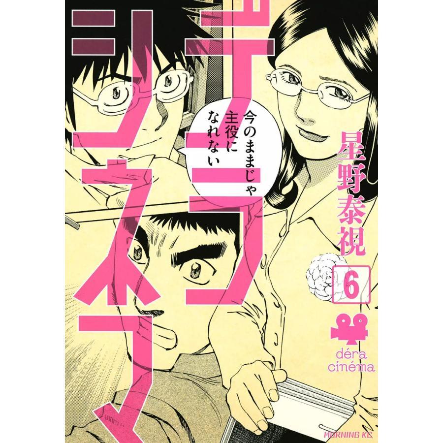 【初回50%OFFクーポン】デラシネマ (6) 電子書籍版 / 星野泰視|ebookjapan