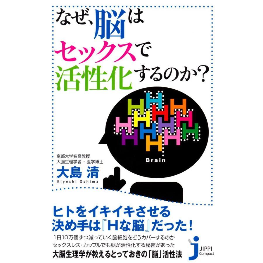 【初回50%OFFクーポン】なぜ、脳はセックスで活性化するのか? 電子書籍版 / 大島清 ebookjapan